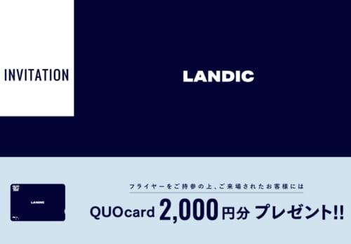 QUOカード2,000円分プレゼント!!