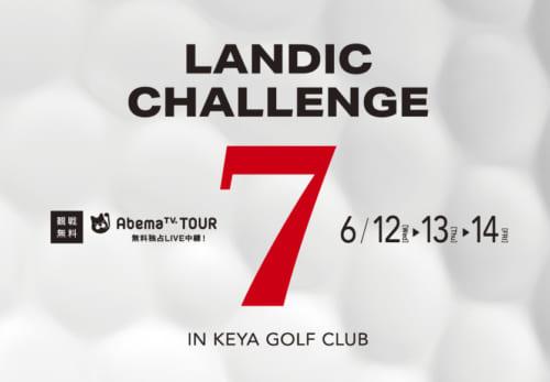 Abema TV® TOUR LANDIC CHALLENGE 7 開催決定