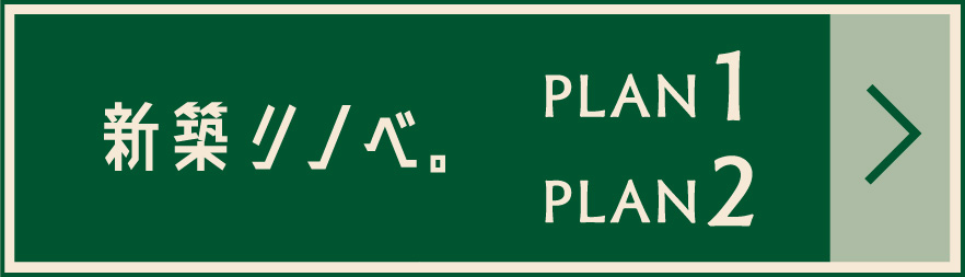 新築リノベ。PLAN1,2