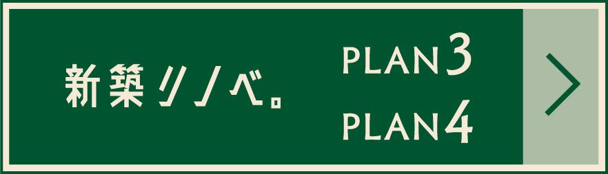 新築リノベ。PLAN3,4