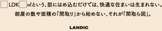 □LDK、□㎡という、型にはめ込むだけでは、快適な住まいは生まれない。部屋の数や面積の「間取り」から始めない、それが「間取ら図」。