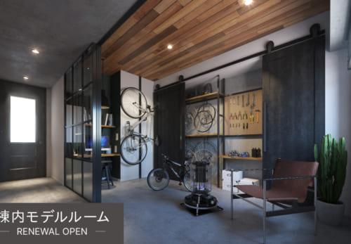 棟内モデルルームをリニューアルオープン