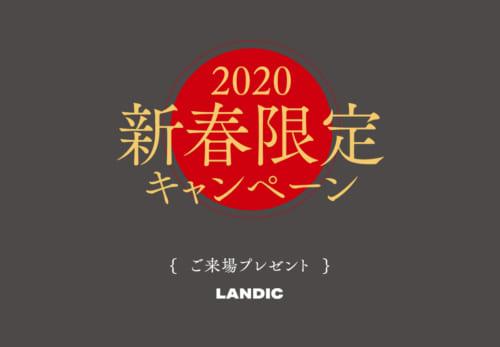 2020新春限定キャンペーン実施中