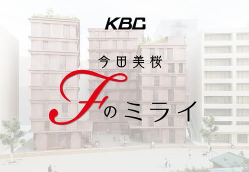 [今田美桜 Fのミライ]KBC九州朝日放送