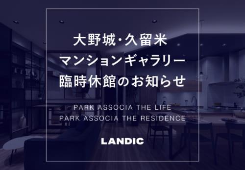 大野城・久留米 マンションギャラリー臨時休館のお知らせ